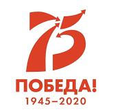 Победе - 75 лет